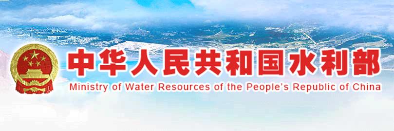 中華人民共和國水利部