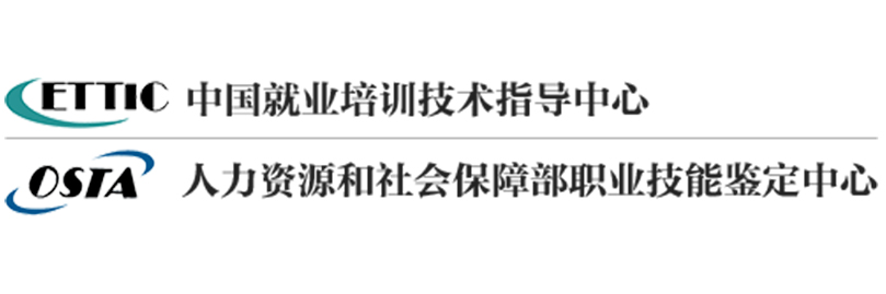中國就業培訓指導中心